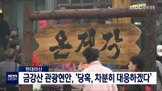 북한 금강산 관광시설 철거지시, 현대아산 입장