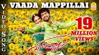 Vaada Mappillai Song from Villu Ayngaran HD Quality