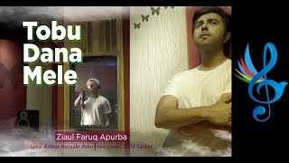 Apurba | Tobu Dana Mele | Tune & Music : Sajid Sarker | OST 'Ichhe Tai' | Bangla New Song | 2017