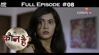 Kaun Hai ? - 14th July 2018 - कौन है ? - Full Episode
