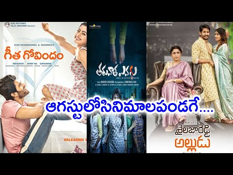 Bollywood and Tollywood upcoming Movies In August | Filmibeat Telugu