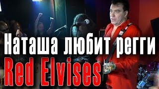 Наташа любит регги (Наташа любит рэггэй). Red Elvises in Moscow («Красные Элвисы» в Москве), 2012.