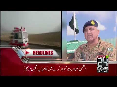 News Headlines | 11:00 AM | 14 July 2018 | 24 News HD