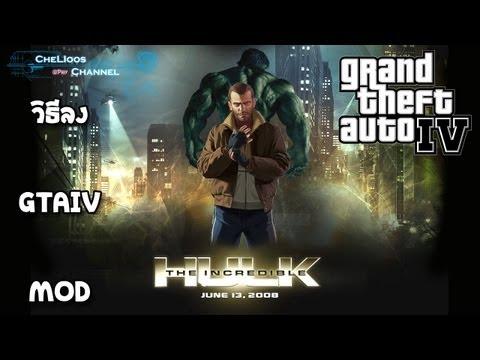 วิธีลงเกมส์ GTA IV Mod The Hulk IV { ม็อดเดอะฮัค } by CheLIoos