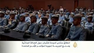 انطلاق منتدى الدوحة للشباب حول العدالة الجنائية