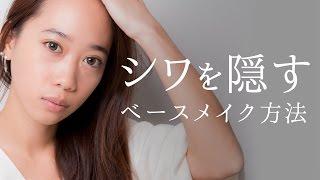 misakiさんの動画サムネイル画像  | 乾燥ジワや表情ジワを気にするあまり、ファンデーションやコンシーラーを分厚く重ねてはいませんか? そ…