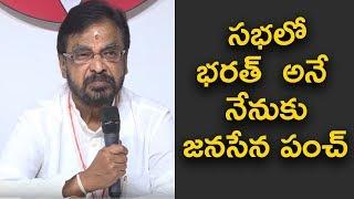 JanaSena Party Political Affairs committee convenor Sri Madhasu Gangadharam Pressmeet