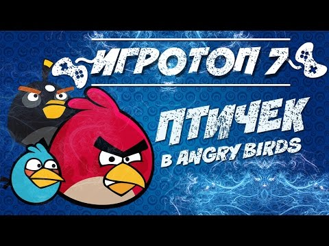 Топ-7 птичек в Angry Birds. Птицы Энгри Бердз.