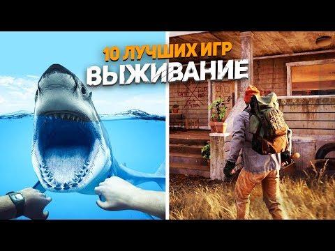 10 лучших игр про ВЫЖИВАНИЕ  | survival пк игры с открытым миром и крафтом + Ссылки на скачивание