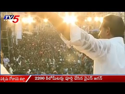 One day break for YS Jagan's Padayatra | TV5 News