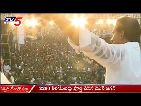 One day break for YS Jagan's Padayatra | TV5 News