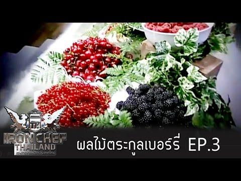 Iron Chef Thailand - Battle Berry Fruits(ผลไม้ตระกูลเบอร์รี่)3