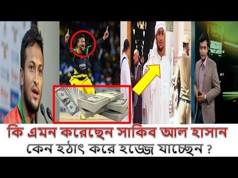 সিপি-এলে কোটি টাকার লোভ ফেলে হজ্জে যাচ্ছেন ছাকিব আল হাসান / cricket news bangla 2018
