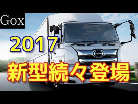 【衝撃】新しい日本の大型トラックが凄い!2017年版