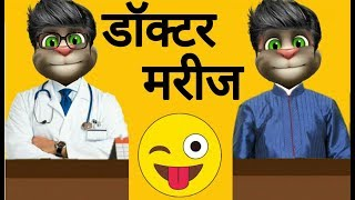 """Doctor patient funny comedy ""- Talking tom hindi doctor patient funny jokes"