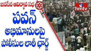 Police Lathicharge On janasena Fans In Janasena Formation Day Mahasabha  | hmtv News