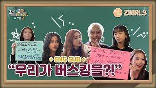 Z-POP SCHOOL : A to Z - Ep. 3 Let's Take Over Hongdae!