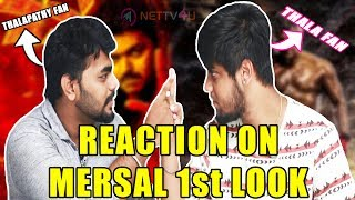 Thala Ajith Fans Reaction On Mersal First Look Poster | Thala Fans Vs Thalapathy Fans | Part 1