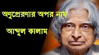 জীবন বদলে দেওয়ার বাণী ৷৷ Life Changing Motivation ৷৷ Motivational Video in Bangla ৷৷ A to Z