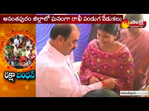 YSRCP Leaders Raksha Bandhan Celebrations in Anantapur || Sakshi TV