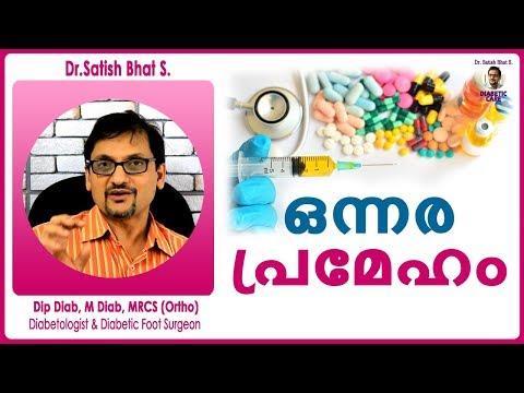 ഒന്നര പ്രമേഹം |Dr.Satish Bhat S.|Diabetic Care