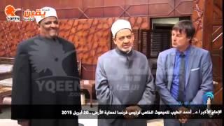 يقين  | استقبال الإمام الأكبر أ د  أحمد الطيب للمبعوث الخاص لرئيس فرنسا لحماية الأرض
