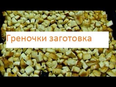 Как сделать гренки (сухарики) для салатов и супов-пюре   Лысый Повар