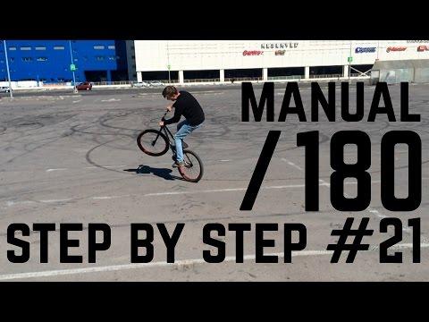 Step by Step #21: Как сделать мэнуал 180 (How to Manual to180 MTB/BMX)