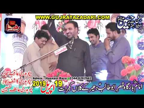Jashan | Zakir Ghulam Abbas Sadfi | 19 April 2019 | Dheerky Gujrat || Raza Production
