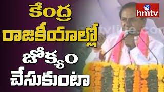 After Telangana Elections, I Will Involve In Central Politics - KCR | Devarakonda | hmtv