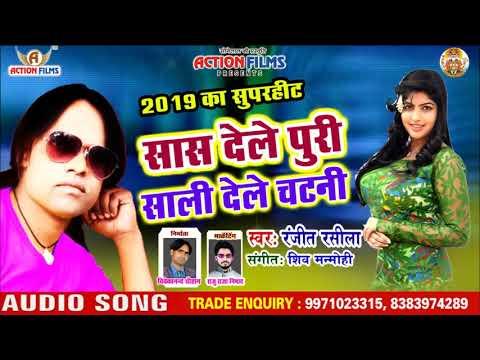 Ranjeet Rasila का सबसे हिट भोजपुरी गाना - सास देले पूरी साली देले चटनी || Top Bhojpuri Songs thumbnail