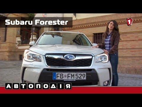 Новий Subaru Forester 2013