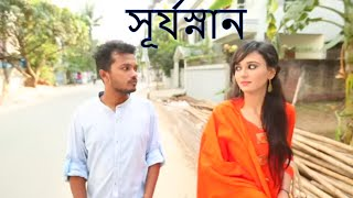 New Bangla natok- Surjosunn(সূর্যস্নান)Allen Shuvro, Sabila nur,//Uddipon// natok by Jayanto Rozario