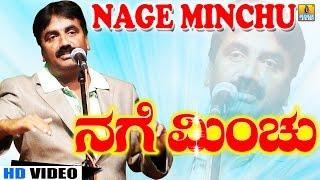 Nage Minchu - Benni Basavaraj - Kannada Comedy