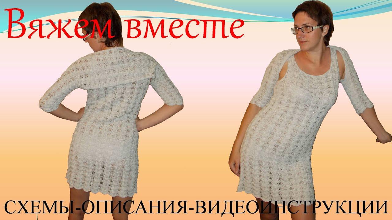 Вязание спицами платья для женщин видео уроки