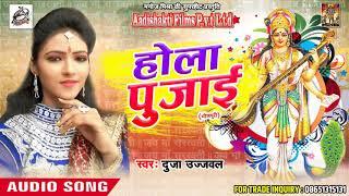 दुजा उज्जवल का सबसे हिट सरस्वती भजन होला पुजाई Latest Bhojpuri Hit Bhajan 2018