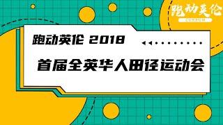 全英首届华人田径运动会-跑动英伦2018.9.29