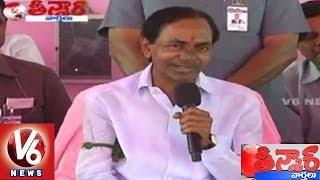 CM KCR Funny Speech At Meetings ||  Highlights || Teenmaar News