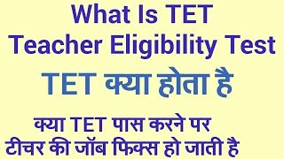 what is TET || TET kya hota hai