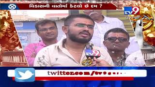 Bhuj :Reaction of voters of  ahead of Loksabha Elections 2019 -Tv9