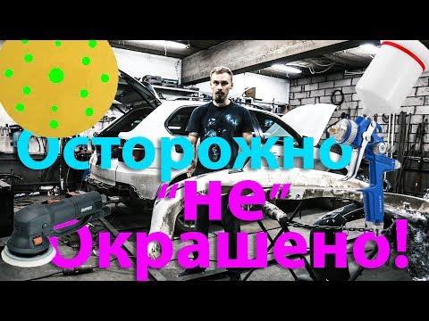 Нищеброд на BMW X5 владение без денег, покраска самостоятельно N11