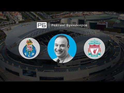 Прогноз Константина Генича: «Порту» — «Ливерпуль»