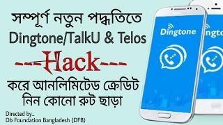 Dingtone/TalkU/Telos হ্যাক করে আনলিমিটেড ক্রেডিট নিন কোনো রুট ছাড়া