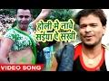 Pramod Premi होली गीत 2017 - होली में नाचे सईया ऐ सखी - Gawana Karali Holi Me - Bhojpuri  Songs