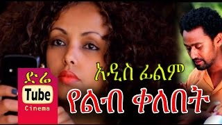 Yelib Kelebet (የልብ ቀለበት) NEW! AMharic Full Movie from DireTube 2016