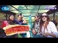 Noashal | Ep-799 | নোয়াশাল | Mir Sabbir | Ahona | Rownak | Toya | Himu | Hasan | Comedy Drama Serial