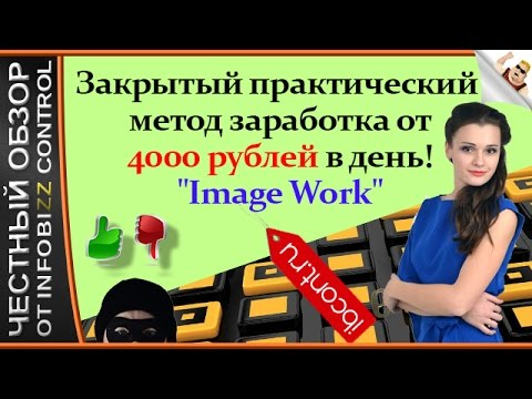 ЗАРАБОТОК IMAGE WORK / ЧЕСТНЫЙ ОБЗОР
