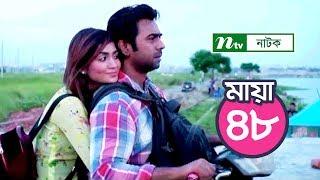 Bangla Natok - Maya (মায়া) | Episode 48 | Apurbo & Momo | Directed by Ferdous Hasan