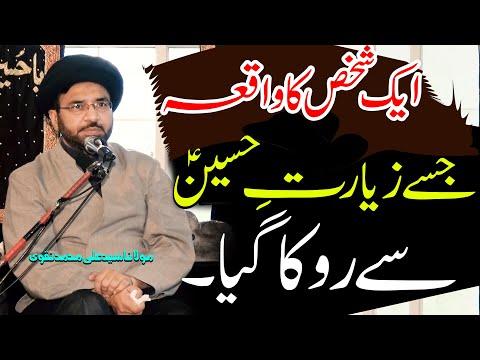 Aik Shaks Ko Ziarat-E-Hussain (a.s) Say Kyun Roka Gaya..!! | Maulana Syed Ali Muhammad Naqvi | 4K