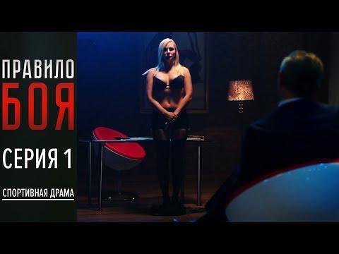 ПРАВИЛО БОЯ - Серия 1 | Новинка 2018 | Спортивная драма